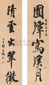 书法对联 (calligraphy) (couplet) by zhou jianpeng