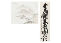 landscape and calligraphy (2 works) by dokuzan hashimoto