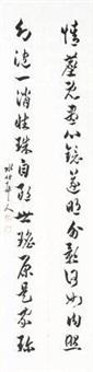 书法对联 (couplet) by xu shichang