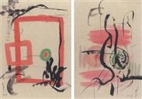 untitled by li yuan chia