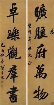 行书五言联 对联 (couplet) by da chongguang