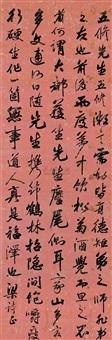 行书 (running script calligraphy) by liang shizheng