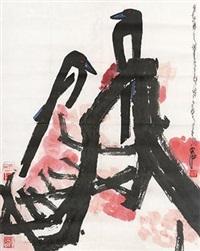 双喜图 by jia pingxi