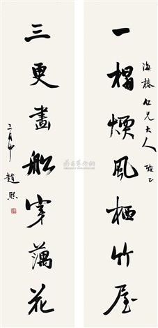 calligraphy couplet by zhao xi