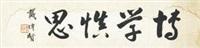 书法 by dai jitao