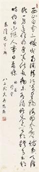 书法 (calligraphy) by xiang hanping