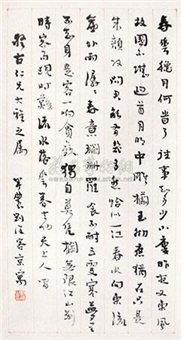 书法 by liu bannong