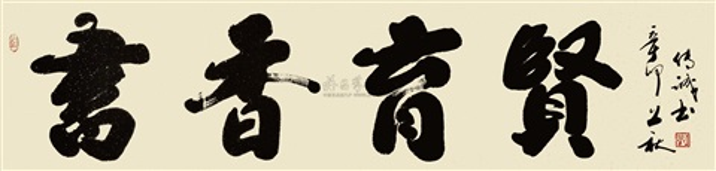 书香育贤 by liu chuancheng