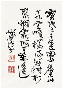 行书 单片 by cheng shifa