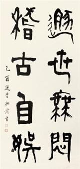 书法 by rao zongyi