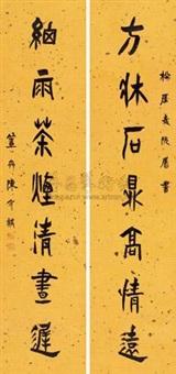 篆书七言 对联 (seal script calligraphy) (couplet) by chen jieqi
