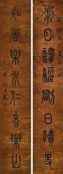 篆书八言联 (couplet) by luo anxian