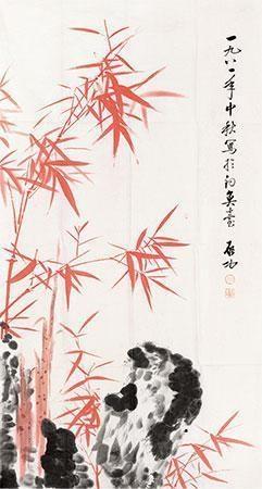 红竹 by qi gong