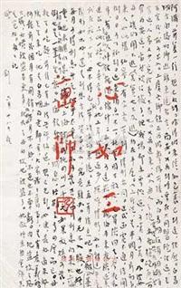 书法 by xia mianzun