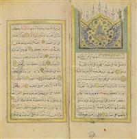 dala'il al-kayrat (bk w/text by muhammad bin sulayman al-jazuli, 2 illuminated headpieces & 2 works) by ibrahim al-qarahisari