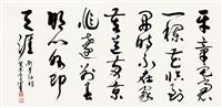 行书七言诗 镜框 by chen peiqiu