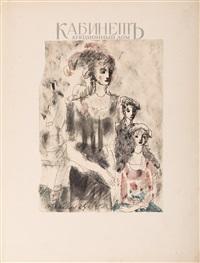 дама с детьми by michail ksenofontovich sokolov