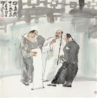 论画图 by ma bosheng