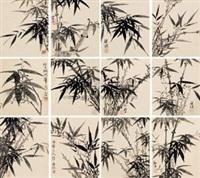 竹 (album w/12 works) by liang chen