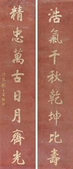 书法对联 (couplet) by liu chunlin