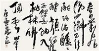 书法 by jiang guohua