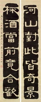 隶书七言联 (couplet) by luo shuzhong