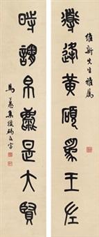 篆书 七言联 (seve-character in seal script) (couplet) by ma gongyu