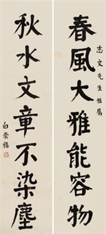楷书七言联 对联 (calligraphy) (couplet) by bai chongxi