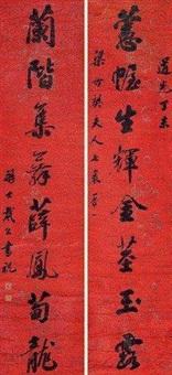 书法 对联 (couplet) by dai xi