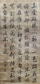 书法 by ji yun