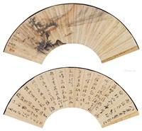 山水人物 书法 扇面 设色纸本 (2 works) by yu youren and zhang daqian