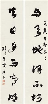 草书六言联 (calligraphy) (couplet) by liu datong