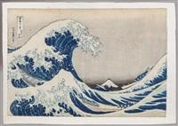 kanagawa-oki nami-ura, oban yoko-e (from fugaku sanjurokkei, les 36 vues du mont fuji) by katsushika hokusai