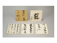 writing (5 works) by kugai yamamoto