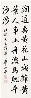 书法 by hua shikui