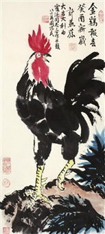 cock by zhou huaimin and ji yansun