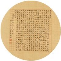 录兰亭序 by liu fuyao