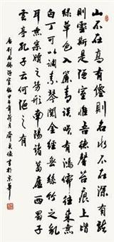 陋室铭 by qi zhenjian