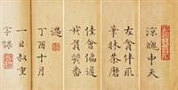 楷书诗集 集册 by luo shuzhong
