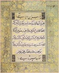 calligraphic panel dedicated to shah tahmasp safavi by muhammad mumin