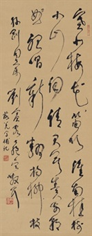 草书 刘禹锡诗 (poem in cursive script) by lin sanzhi