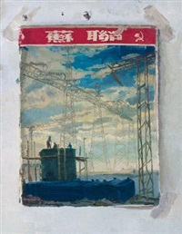 苏联 (the soviet union) by qiu xiaofei
