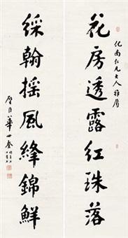 书法对联 (couplet) by hua shikui