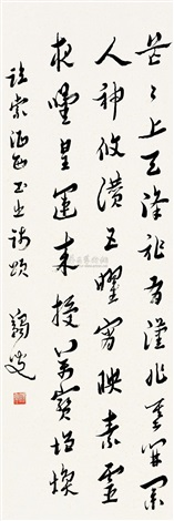 行书 calligraphy in running script by ma yifu