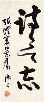 草书 镜片 纸本 by wu zuoren