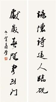 行书七言对联 镜心 水墨纸本 by xiao lao