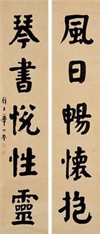 书法对联 (couplet) by hua shikui