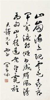 山岗海立 by luo jialun
