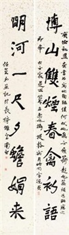 行书八言 对联 (eight character in running script) (couplet) by ren jin