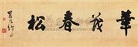 书法 by luo linzhu